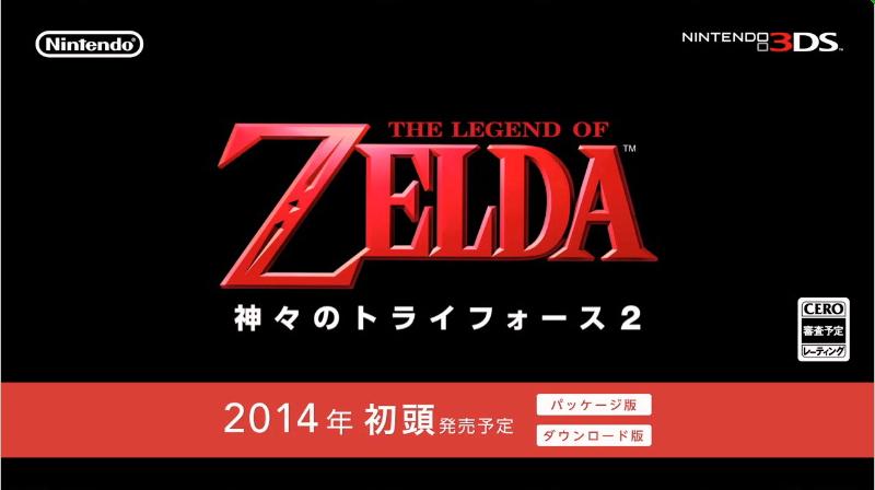 「ゼルダの伝説 神々のトライフォース2」は人気作の続編で、さらに新しい冒険が待っている