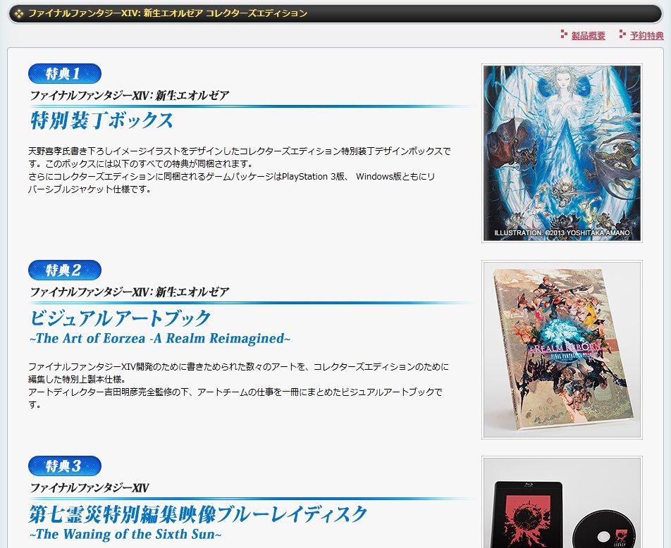 特設サイトでは、コレクターズエディションについて写真込みで紹介されている