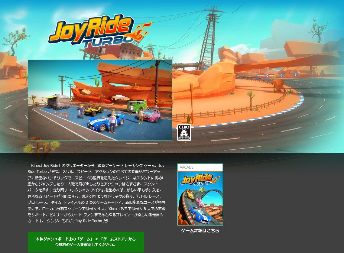 日本の6月のタイトルは「Joyride Turbo」