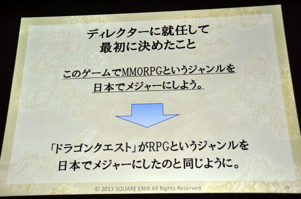 「ドラゴンクエストX」で、日本という市場でMMORPGをメジャーにするというのがディレクター就任の理由だという
