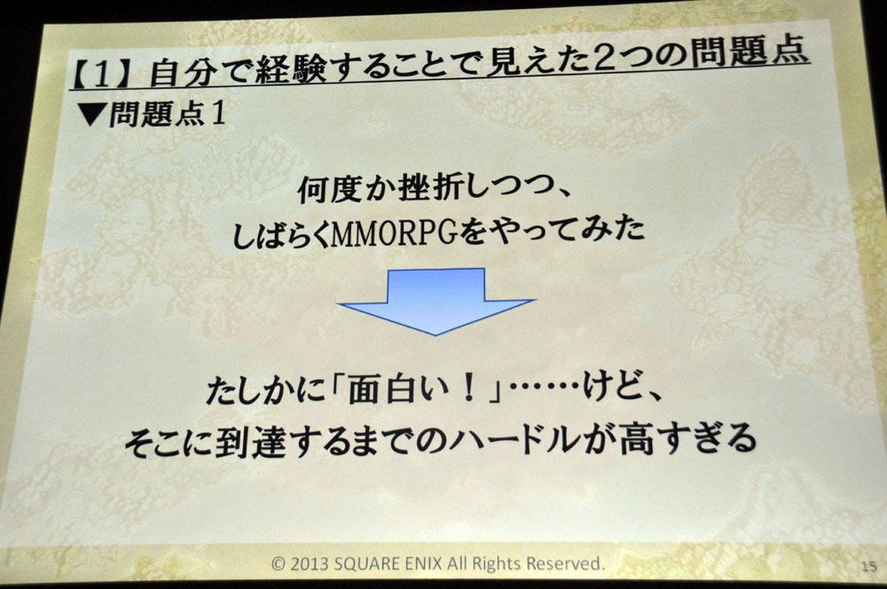 藤澤氏が感じたMMORPGの問題点