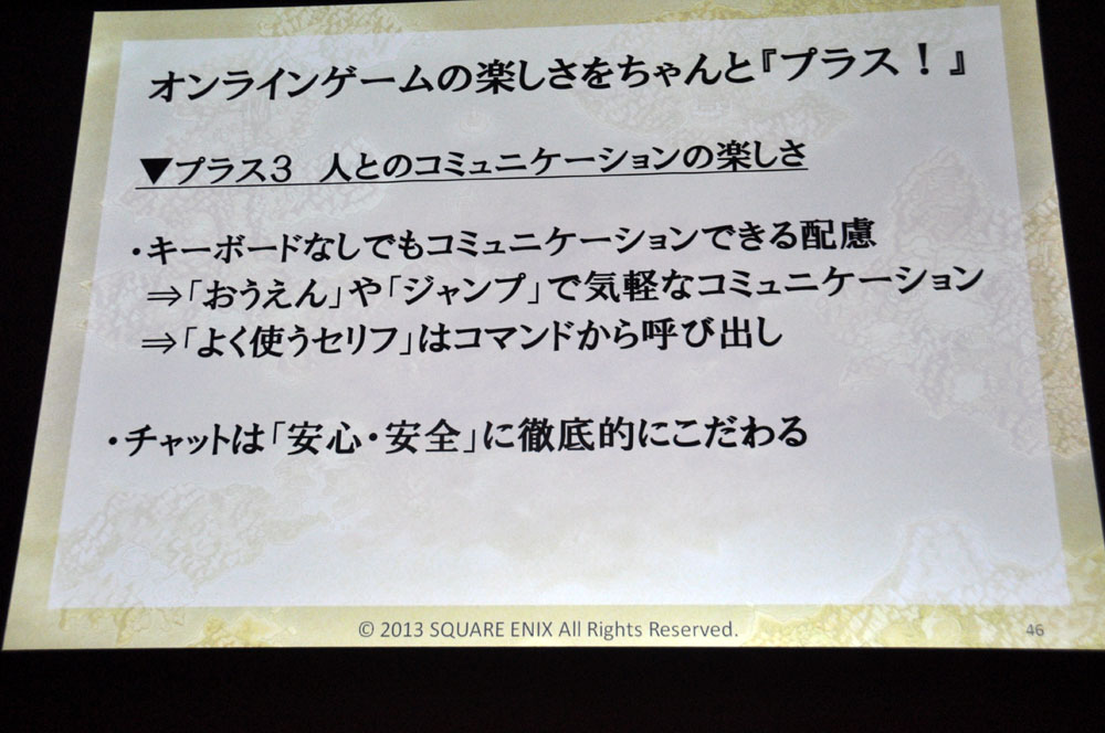 「ドラクエ」らしさを最重視し、不安を解消、さらにオンラインゲームならではの楽しさを盛り込む。堀井氏達とのディスカッションでは藤澤氏もかなり葛藤があったようでスライドでは「屈服」という文字を、「納得」というラベルで覆っていた
