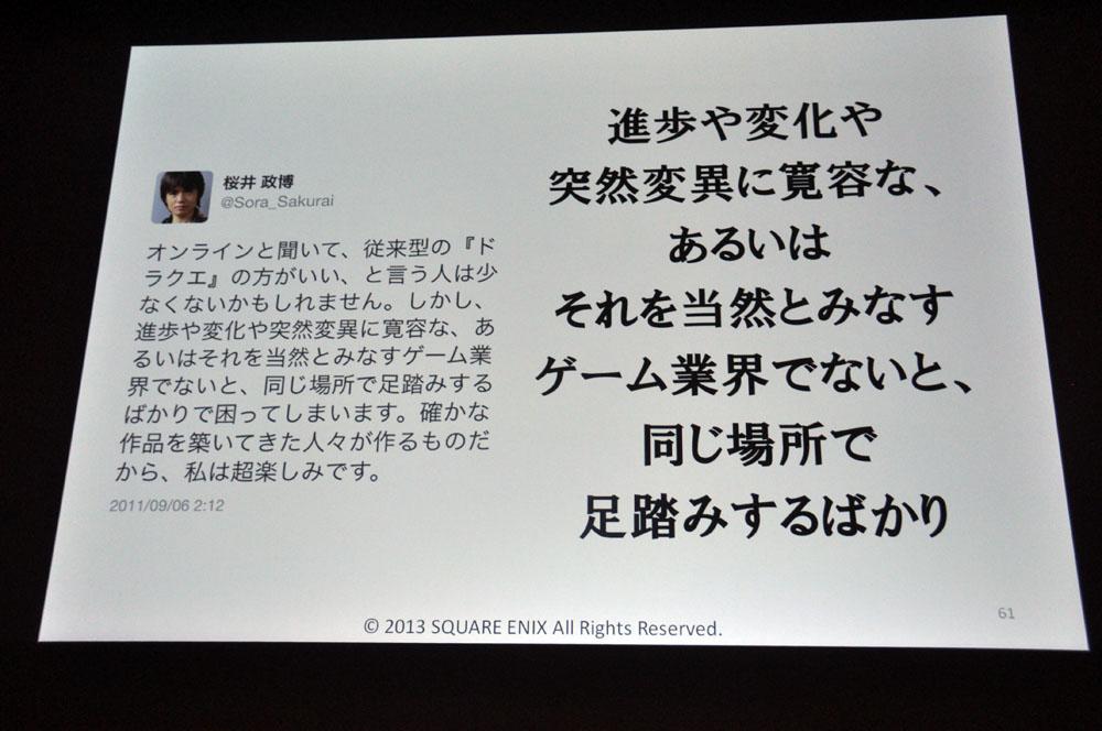 セントラルクエスチョンへの答え。藤澤氏は挑戦することの必要性を繰り返し語った