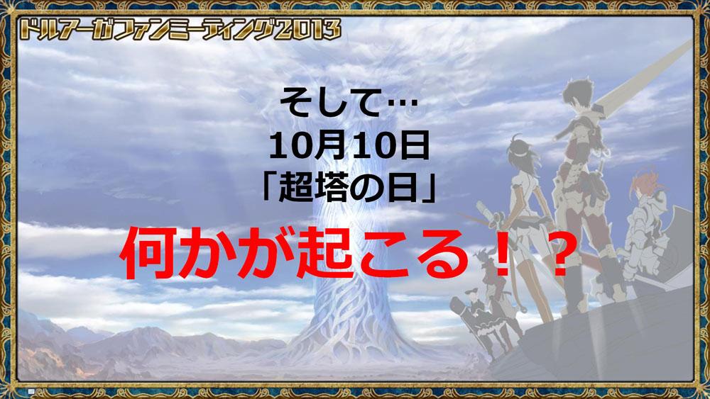 10月10日、大きな発表が行なわれるという