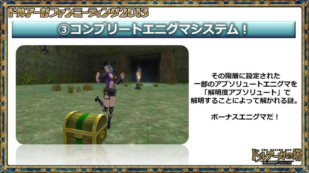 エニグマの宝箱は評価によって内容が変わる