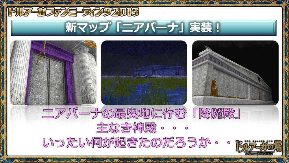 新地域「ニアバーナ」にはドルアーガの塔の秘密が隠されているという