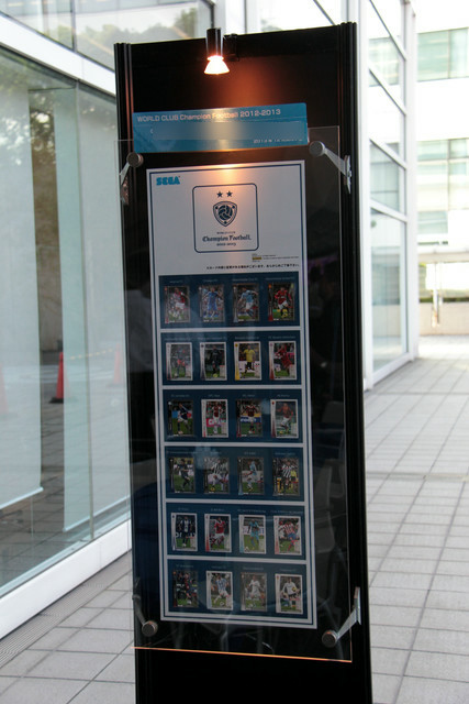 12月稼動予定の「WORLD CLUB Champion Football 2012-2013」のカードが展示