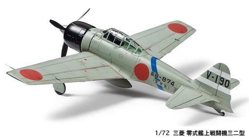 スケールモデル「1/72 三菱 零式艦上戦闘機三二型」