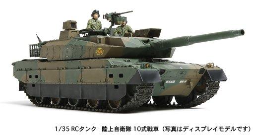 RCモデル「1/35 RCタンク 陸上自衛隊10式戦車」