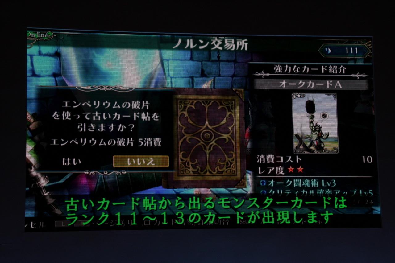 イベントではいくつかの動画も公開された