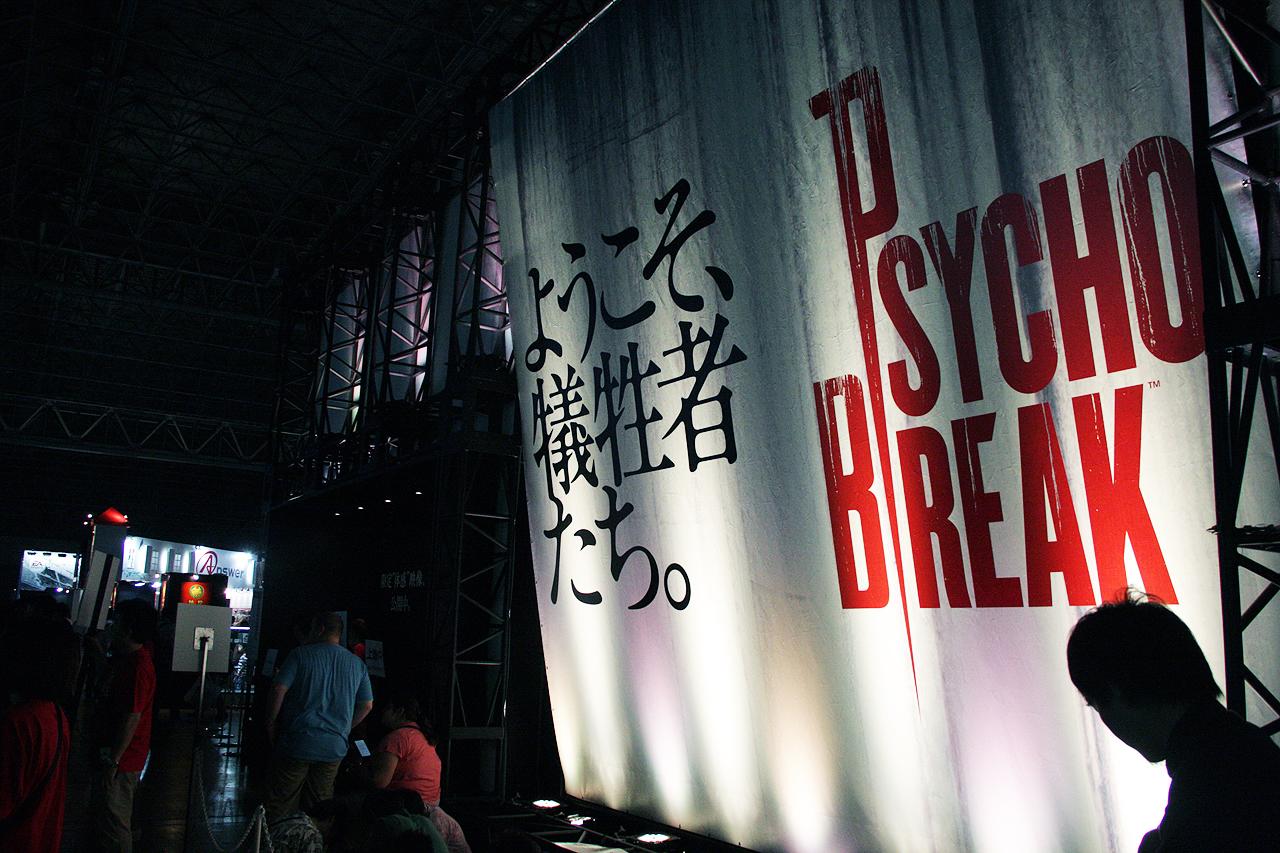 幕張メッセの表にも大きくポスターが貼られるなど、かなり注目を集めていた「PSYCHO BREAK」