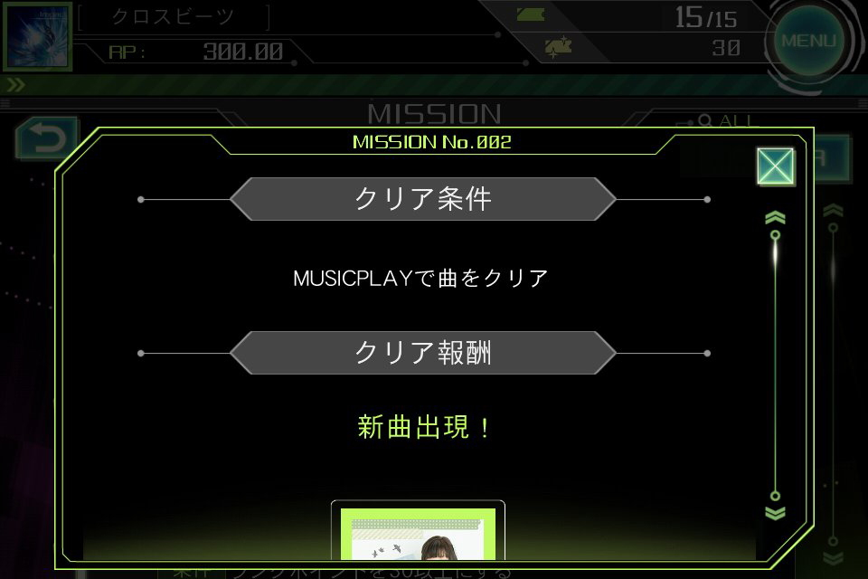 ミッションクリアの報酬は、チケットや新曲などとなっている