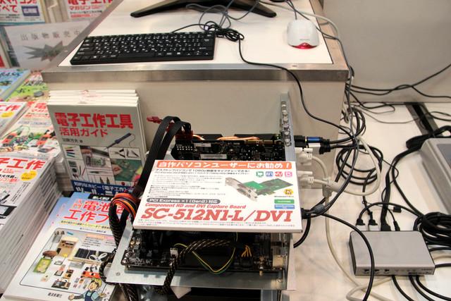 「SC-512N1-L/DVI」は2画面キャプチャーを実演