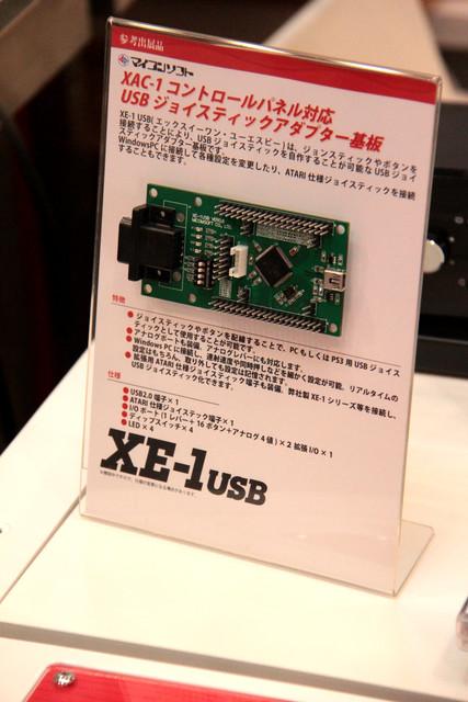 多目的ジョイスティックアダプター基板「XE-1 USB」。ATARI仕様ジョイスティックをUSB対応にすることもできる