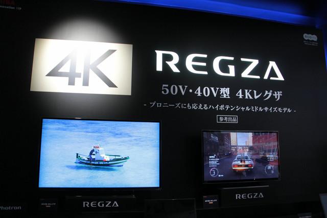 東芝でも参考出品の40V型4K REGZAのデモにゲーム映像を使っていた