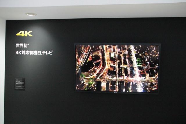 ソニーは56型の4K対応有機ELテレビを出展。Panasonicも55型有機ELディスプレイを展示していた
