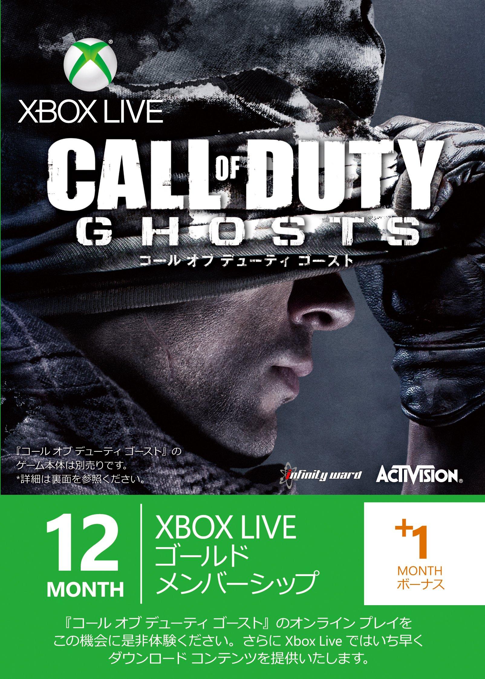 「Xbox Live 12ヶ月+1ヶ月 ゴールド メンバーシップ コール オブ デューティ ゴースト エディション」