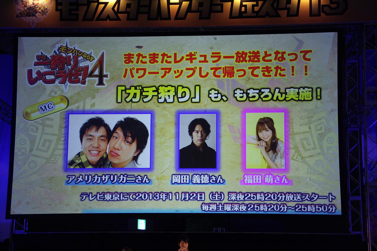 テレビ東京で「モンハンぷらす 一狩りいこうぜ! 4」が11月2日からスタート。「モンスターハンター4」を使った「ガチ狩り」をはじめ、数々の企画が予定されている。出演はアメリカザリガニ、岡田義徳さん、福田萌さん。なお、放送後に番組の公式ページで動画配信も行なうという