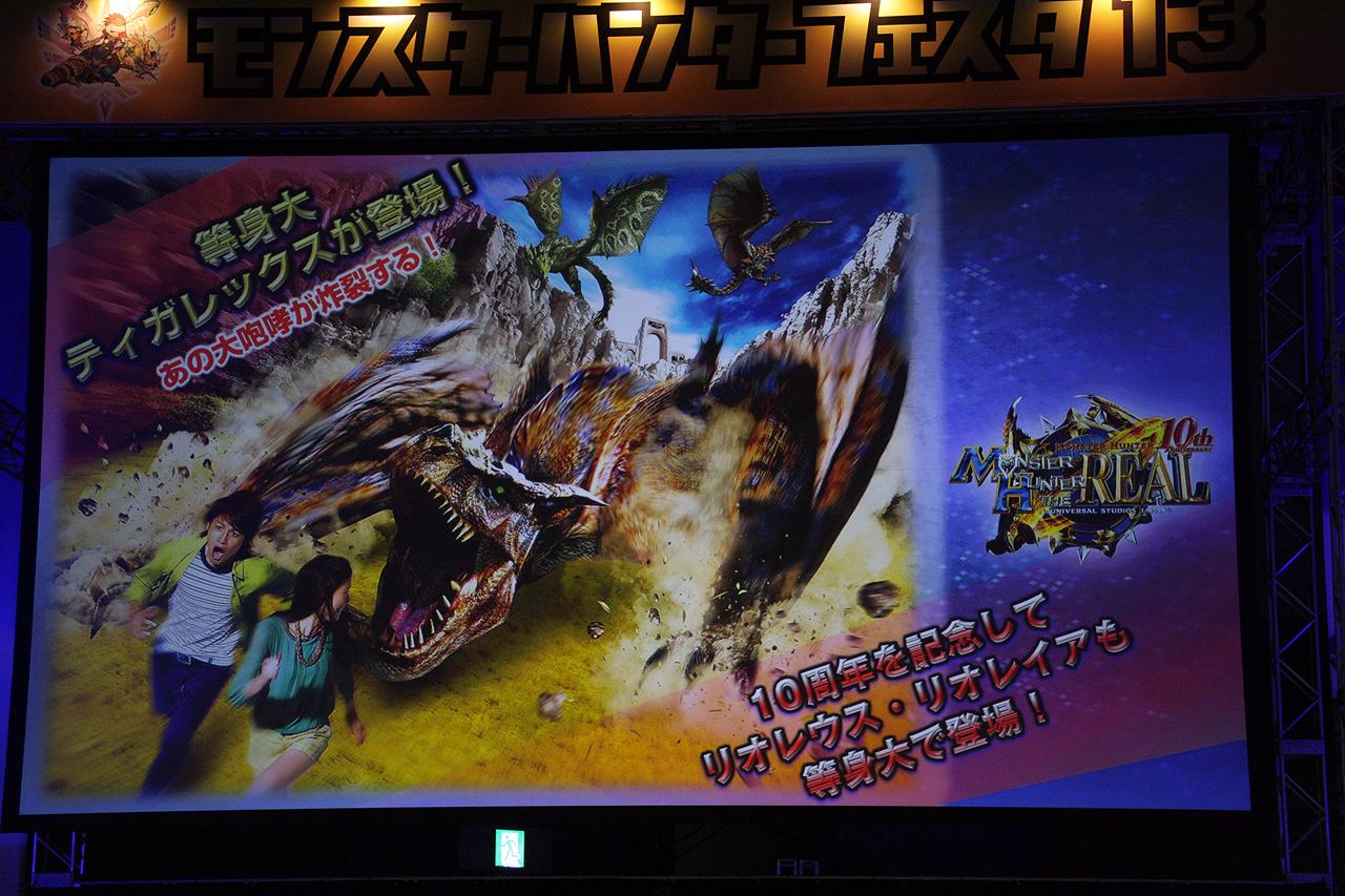 10周年記念企画の第1弾がユニバーサル・スタジオ・ジャパンでの「モンスターハンター・ザ・リアル 2014」の開催だった。等身大ティガレックスが制作されるが、今回は咆哮するほか、さらに迫力を増して動きまくるという。また、リオレウスとリオレイアは通常種が等身大で登場する