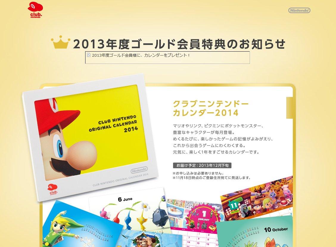 ゴールド会員特典は「クラブニンテンドーカレンダー2014」。毎年お馴染みとなっているオリジナルキャラ満載の卓上カレンダーとなっている。サイズは約120×145mm(縦×横)