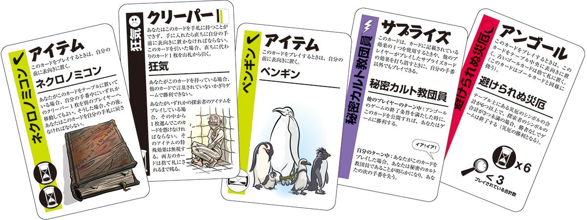 カードの1部。ダークな雰囲気だ