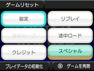 「スペシャルモード」では新たな「ABII」がプレイできる!