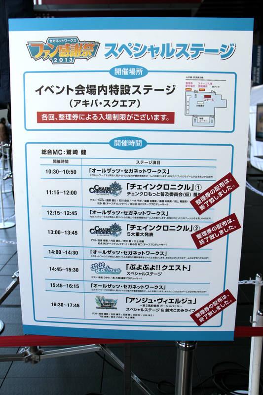 イベント整理券の配布状況。「ぷよぷよ!!クエスト」も残りわずかの状況