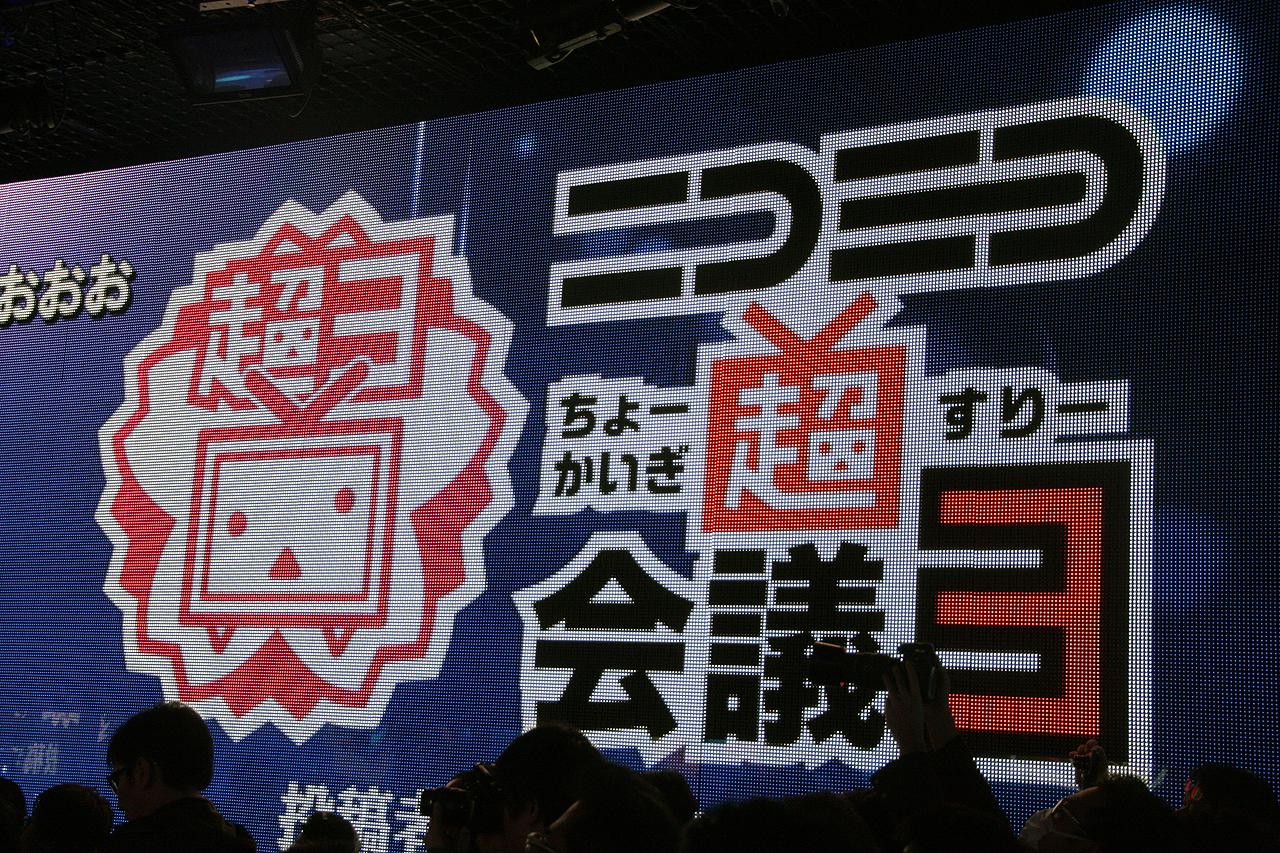 「超会議3」のロゴも大公開。キーワードは「全員主役。」