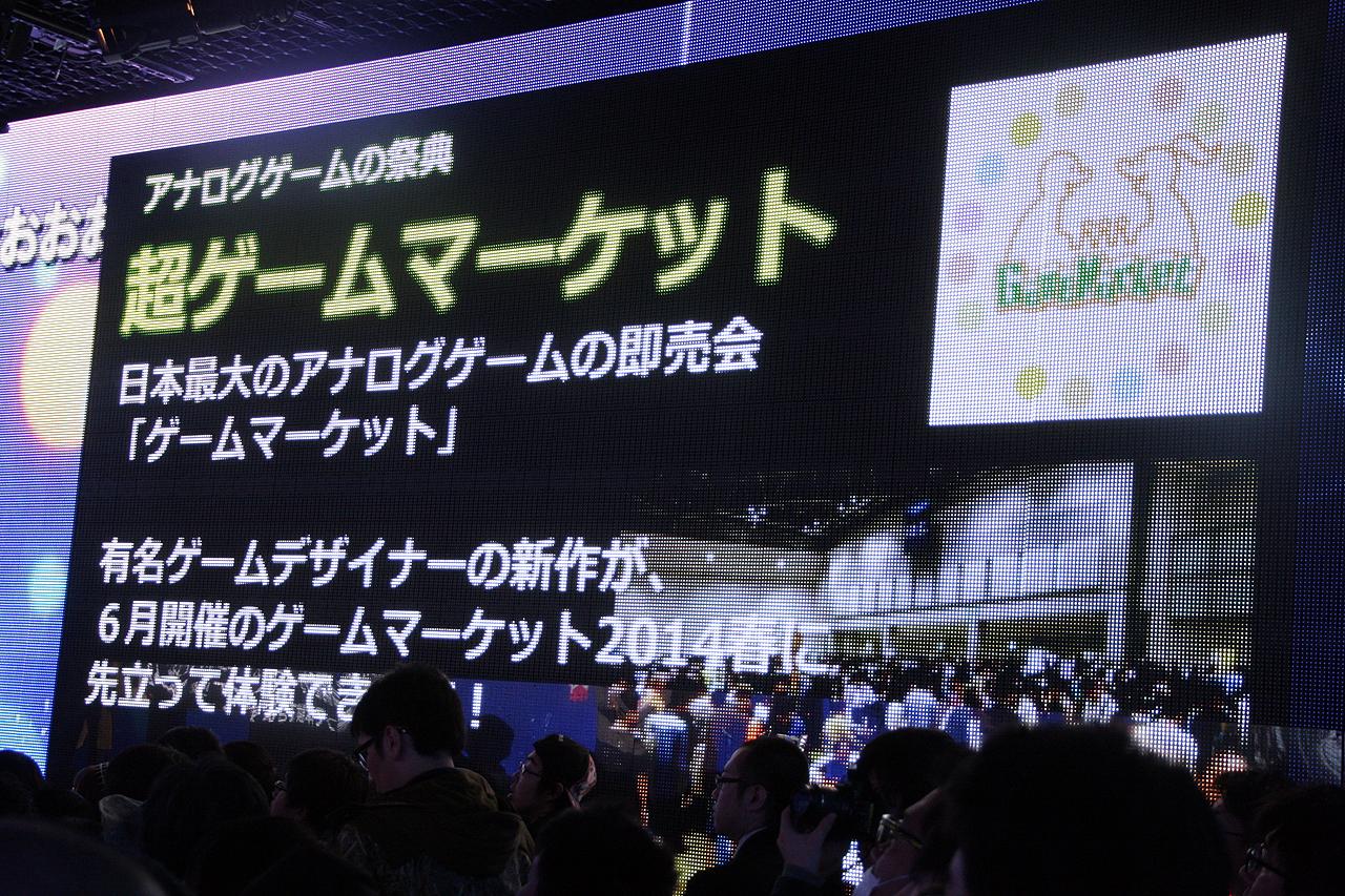 併催のイベントとして、ゲームに関連する企画も数多く開催される