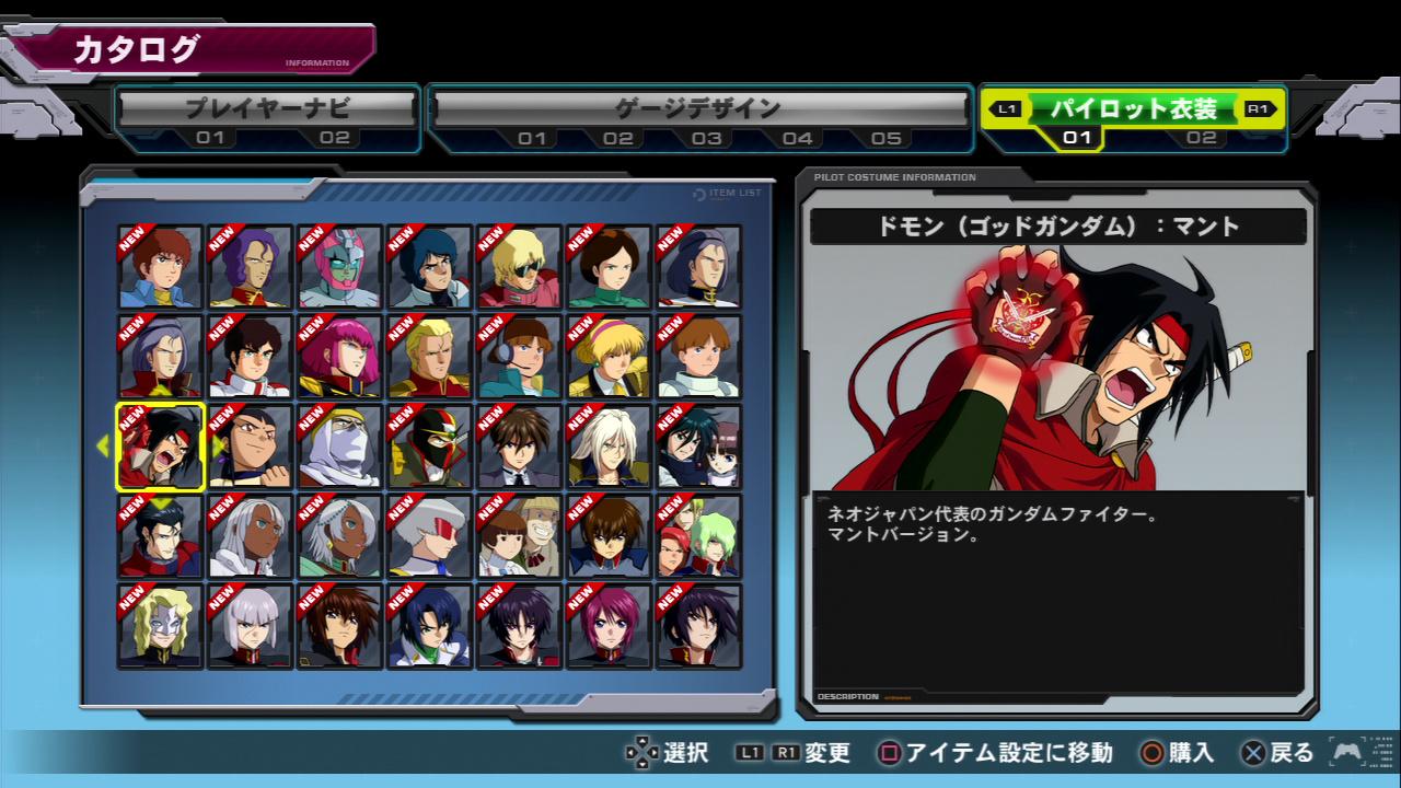 各種カスタマイズは、DLCとして有料で配信。好みに合わせてゲージデザインやプレーヤーナビなどがカスタマイズできる