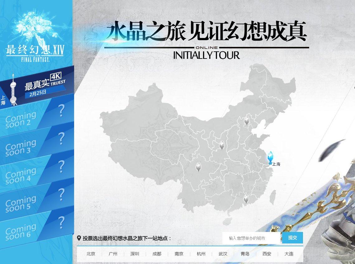中国プレミアツアー「最終幻想的水晶之旅」の予定図