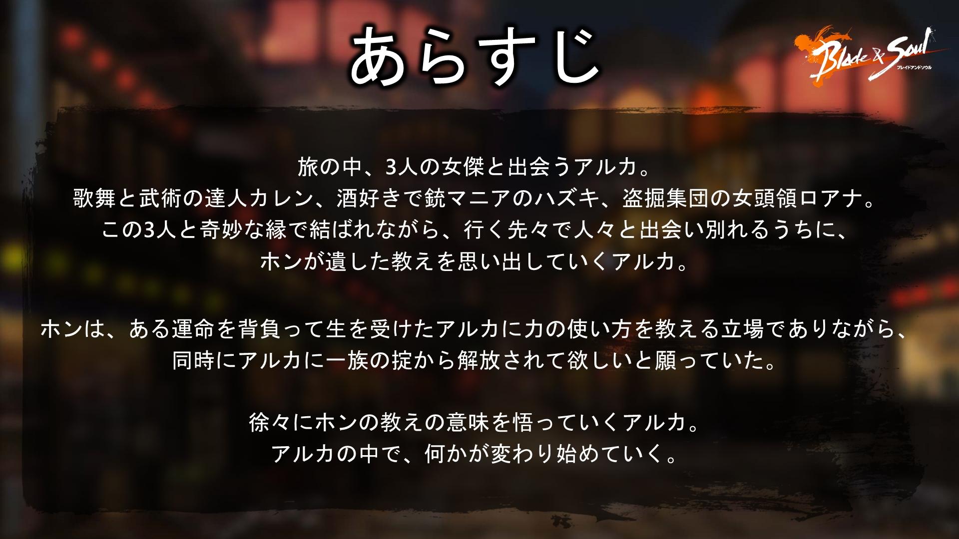 発表会ではアニメ版のストーリー紹介等もあった。アニメでは、「アルカ」と「ジン・ヴァレル」をヒロインとしたストーリーが展開される。「アルカ」は暗殺集団「釼一族」の者で、師匠を殺された復讐の為に旅をするも、「ジン・ヴァレル」に濡れ衣を着せられ帝国に追われる身となる