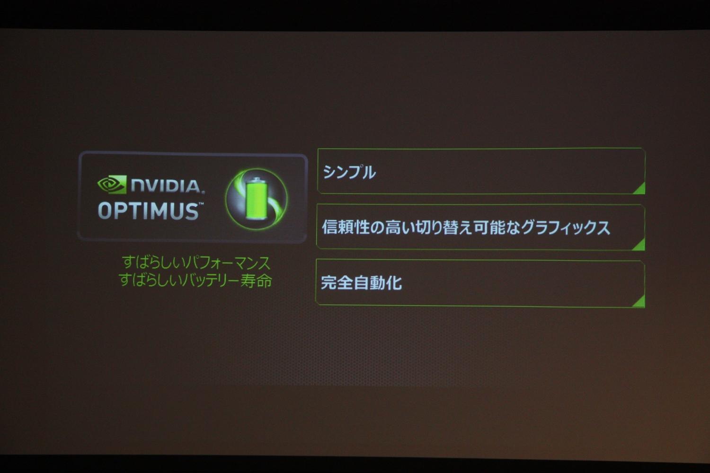 基本的には「GeForce 800M」シリーズからデスクトップ限定だった機能がノートPCにも開放され、さらにノートPC独自のバッテリー節約機能が新たに付与される