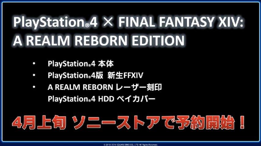 吉田プロデューサーが披露したスペシャルデザインの本体。HDDベイカバー部分に「新生FFXIV」レーザー刻印が施されているのがわかる