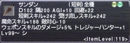アイテムレベル119のジョブ専用武器が登場する。いずれもジョブに特化した性能が特徴となっている