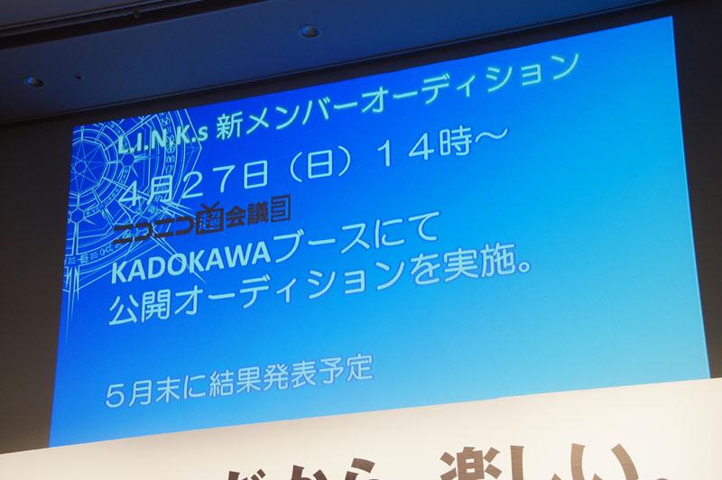 日向美海役の声優、相坂優歌さんが登場し、アンジュ生まれの声優ユニット「L.I.N.K.s」を紹介。4月27日に開催されるニコニコ超会議3では、新メンバーオーディションが行なわれる。新メンバーは「コードΩ00ユーフィリア」の声優になる
