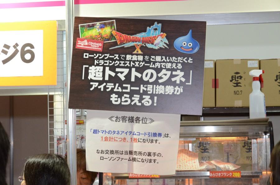 ローソンブースにて飲食物を購入すると1会計ごとに1枚「超トマトのタネ」アイテムコード引換券をプレゼント。引換券は後述の「リアル職人チャレンジ」ブース横で交換となっていた