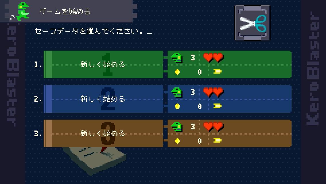 ファミコン世代には素敵すぎるゲーム画面