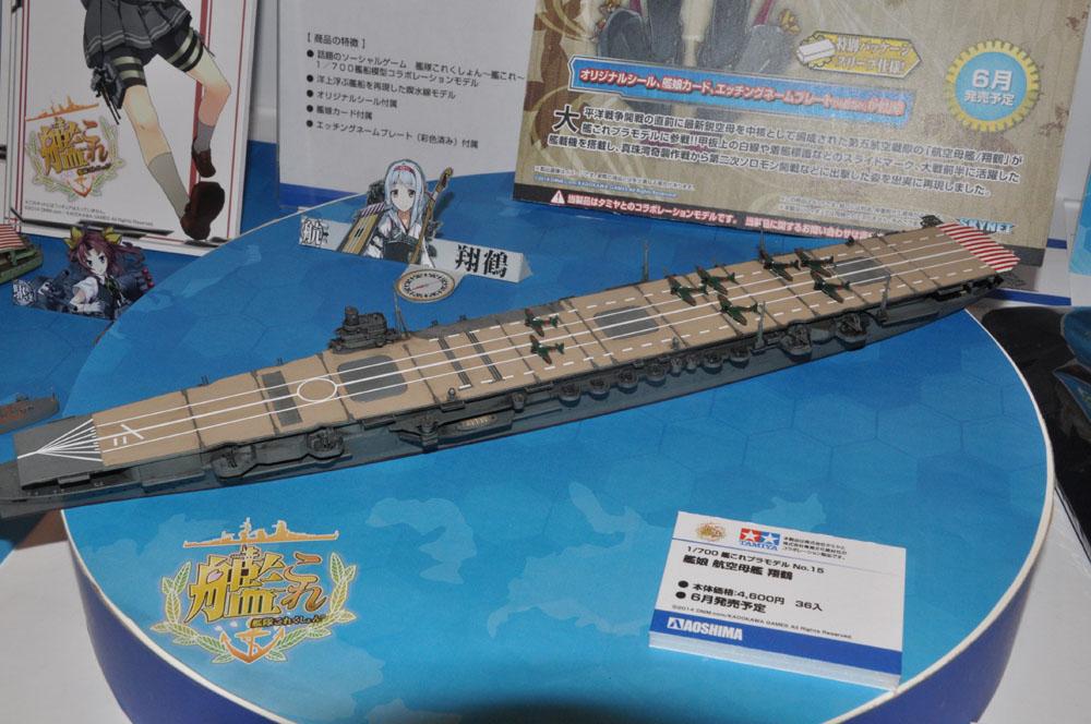 「航空母艦 翔鶴」は6月に発売予定で、価格は6,000円(税別)