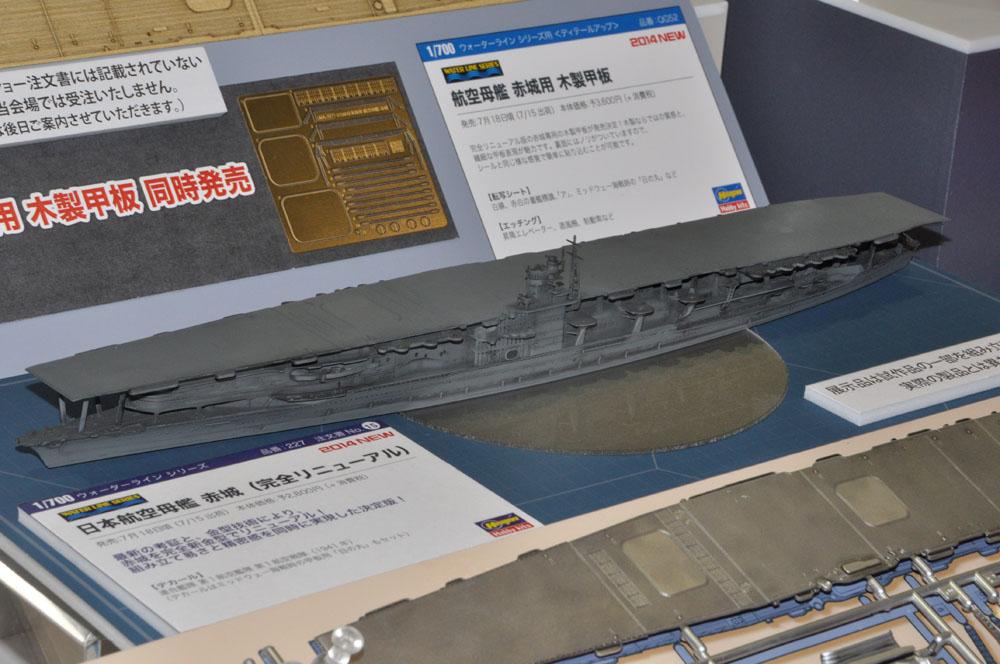 「1/700 日本航空母艦 赤城」。7月18日発売、価格2,800円(税別)。ディテールアップ用のエッチングパーツも同時発売となる