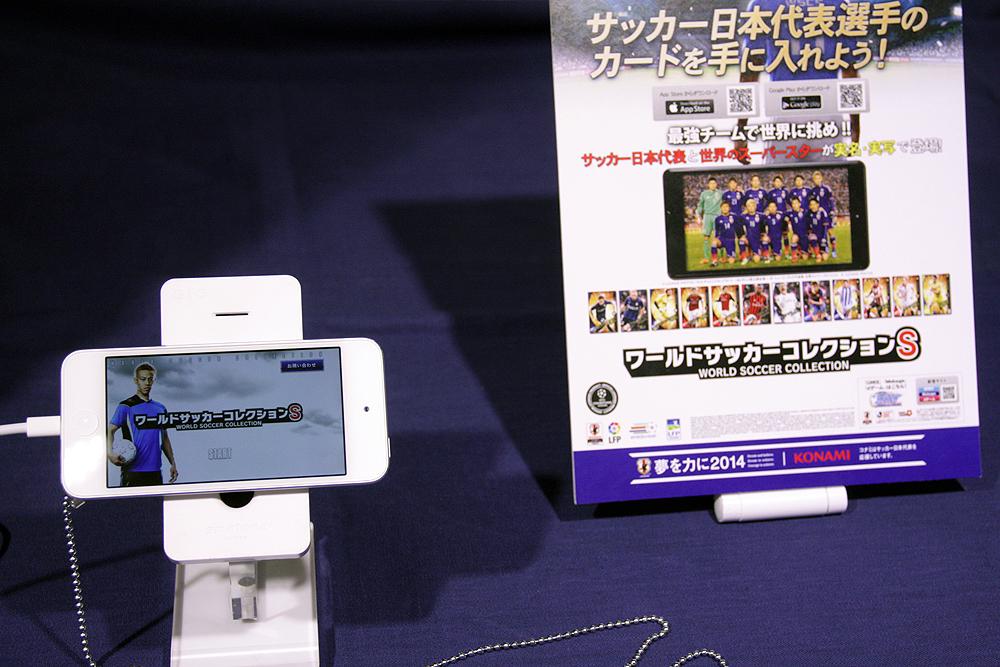 iOSの「ワールドサッカーコレクションS」も出展されていた