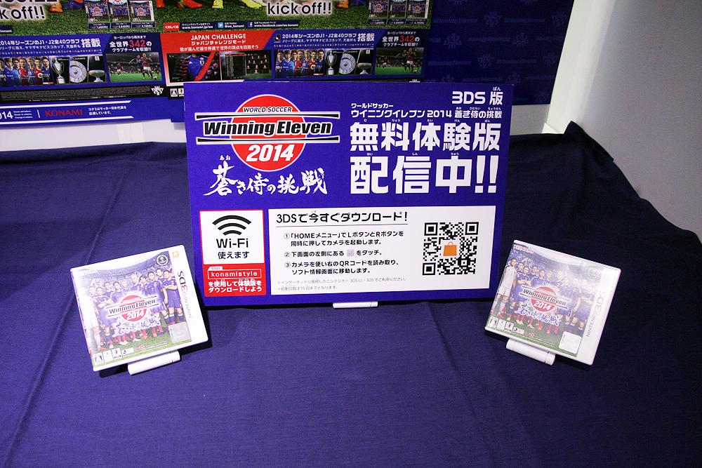3DS版「WE2014 蒼き侍の挑戦」は、体験版ダウンロードのQRコードが展示されていた