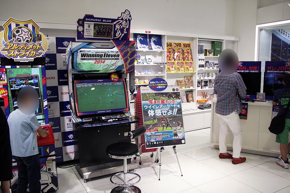 東京ミッドタウンにあるコナミスタイル六本木店では、「WE2014 蒼き侍の挑戦」などの試遊台が置かれている