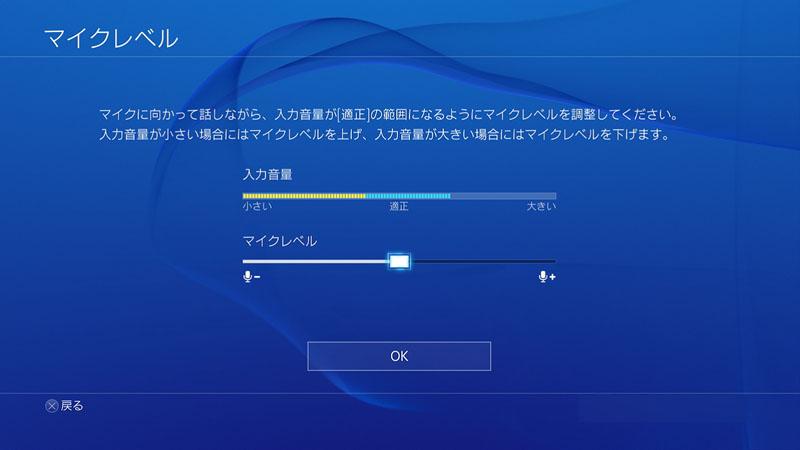 PS4のマイクレベル設定でマイク性能をチェック。調整なしでマイクの入力音量は適正となっていた。音声もクリアで滑らか