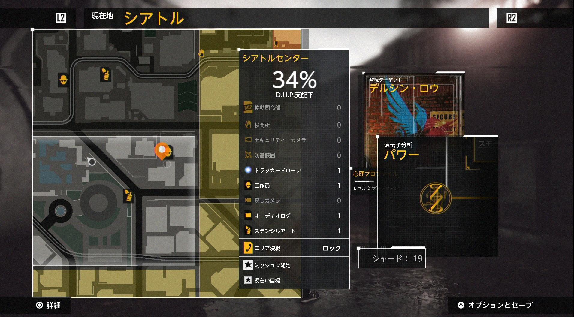 マップ画面。多彩なサブミッションをクリアし、街の支配を下げていく