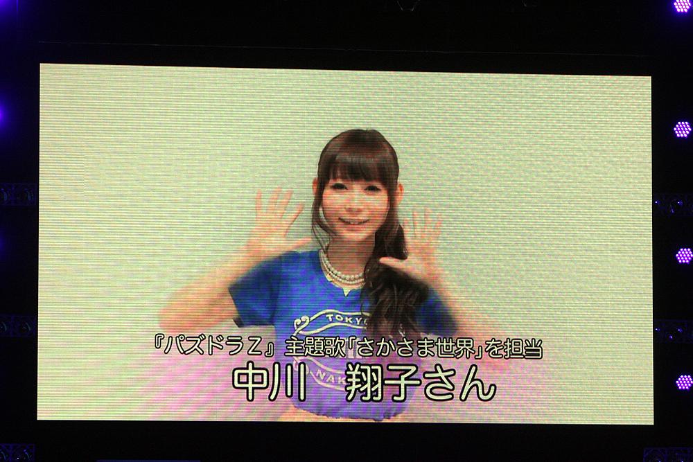 ビデオコメントを寄せた中川翔子さん