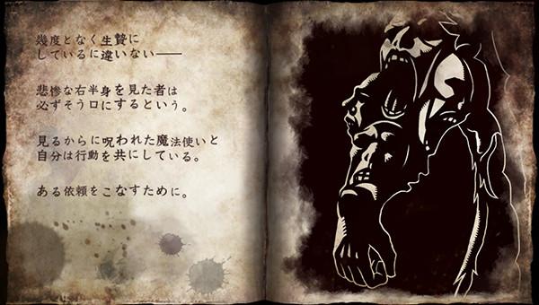 秘密結社アヴァロンに所属する魔法使い・死神が登場する新たなストーリークエスト。血に染まったような赤い衣装に身を包むその魔法使いは「死神」と呼ばれている。勝利至上主義の魔法使い。例え仲間を犠牲にしても必ず魔物を倒して帰ってくる
