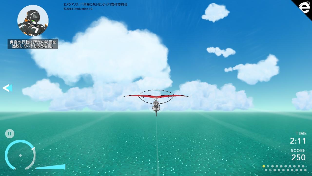 独特の慣性のある操作性が特徴。ミッションによっては空の色が変わり、この色などはかなりアニメスタッフがこだわったとのこと。他のミッションでは上昇気流が発生することも
