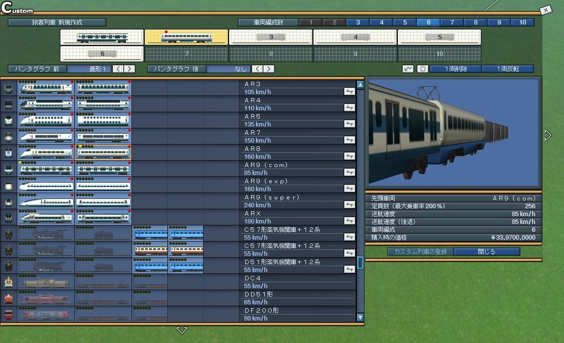 今回は列車カスタマイズ機能が収録されている。この画面は「カスタム列車作成画面」で、11種類のパンタグラフのバリエーションから、車両に合わせ設置することができる