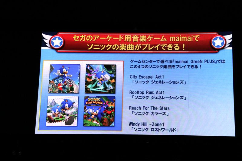 「maimai GreeN PLUS」では4曲「ソニック」関連楽曲でプレイできる
